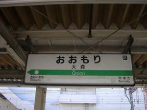 [大森駅]徒歩8分居酒屋居抜き物件