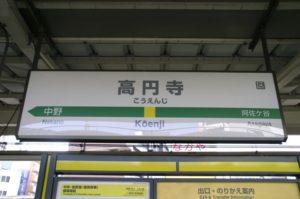 [高円寺駅]商店街通りの1階路面・狭小居抜き物件
