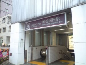 [若松河田]駅徒歩2分ビストロ居抜き物件