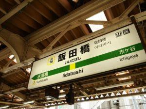 [飯田橋]駅徒歩1分インド料理居抜き物件